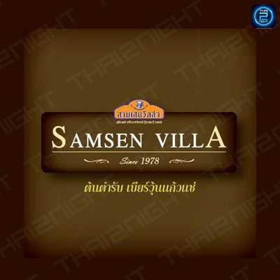 สามเสนวิลล่า พญาไท (Samsen Villa Phayathai) : กรุงเทพ (Bangkok)