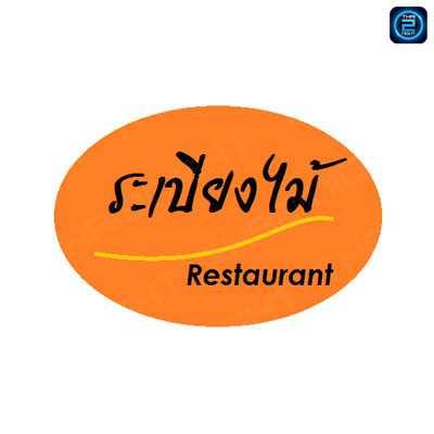 ระเบียงไม้ Restaurant : นครราชสีมา