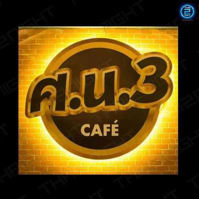 ศ.น.3 Cafe สาขาอมตะนคร : พัทยา - ชลบุรี - ระยอง