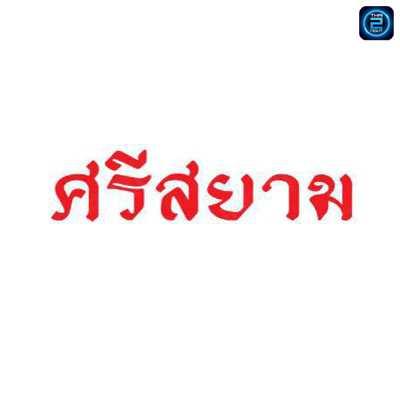 ศรีสยาม คาเฟ่ : พัทยา - ชลบุรี - ระยอง