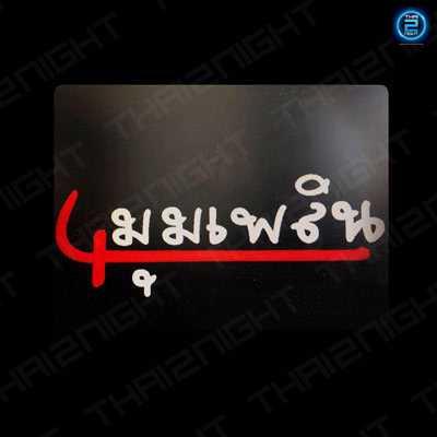 4มุมเพลิน : พัทยา - ชลบุรี - ระยอง