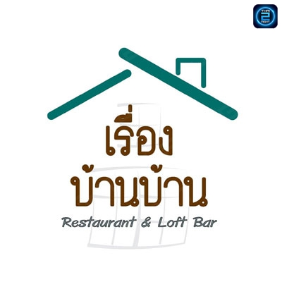 เรื่องบ้านบ้าน Restaurant & Loft Bar : กรุงเทพ