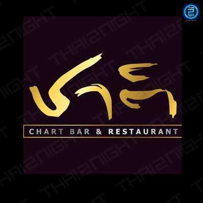 ชาติบาร์แอนด์เรสเทอรองท์ (Chart Bar & Restaurant) : ข้าวสาร - ราชดำเนิน (Khao San - Ratchadamnoen)