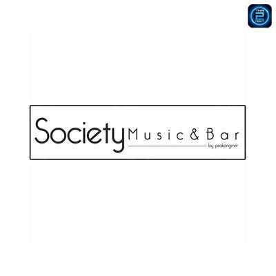 โซเชียลตี้ มิวสิค แอนด์ บาร์ (Society Music and Bar) : กรุงเทพ (Bangkok)