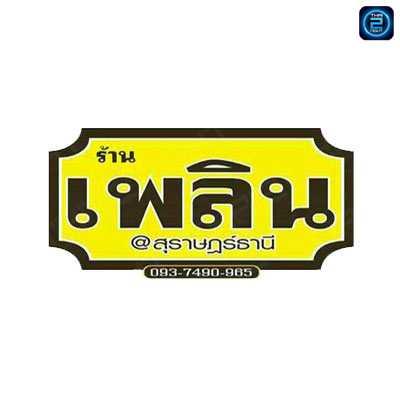 Plearn Surat : Surat Thani