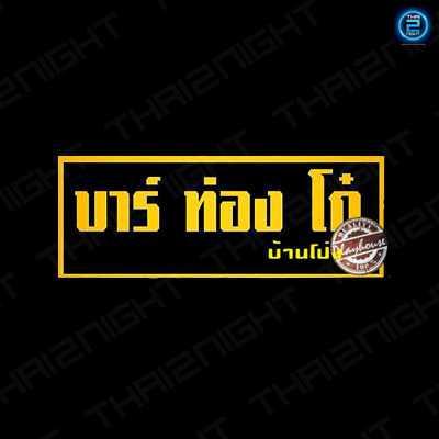 บาร์ท่องโก๋ บ้านโป่ง : ราชบุรี
