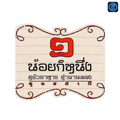 น้อยก็หนึ่ง ๑ รีเทิร์น ครัวอาหาร ตำนานเพลง by มดสามสลึง. (Noi Ko Neung 1 Udon Thani) : อุดรธานี (Udon Thani)