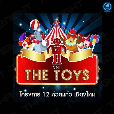 The Toys 12 : Chiangmai