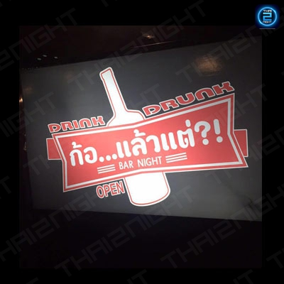 Kor lew ta ? BAR NIGHT : Chang Watthana - Lak Si - Rangsit - Pak Kret - Pathum Thani