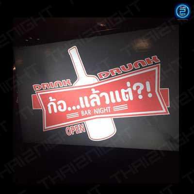 ก้อแล้วแต่? BAR NIGHT (Kor lew ta ? BAR NIGHT) : แจ้งวัฒนะ - หลักสี่ - รังสิต - ปากเกร็ด - ปทุมธานี (Chang Watthana - Lak Si - Rangsit - Pak Kret - Pathum Thani)