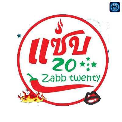 แซ่บทเวนตี้ (Zabb twenty) : อุทัยธานี (Uthai Thani)