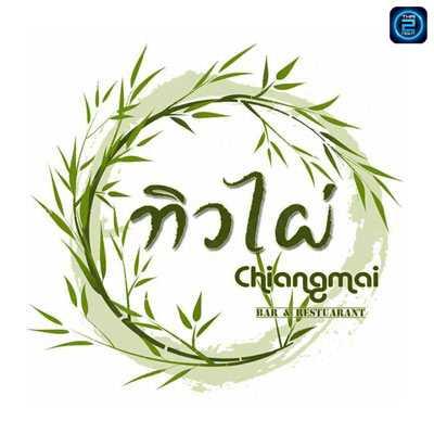 ทิวไผ่เชียงใหม่ (ThewPhain) : เชียงใหม่ (Chiangmai)