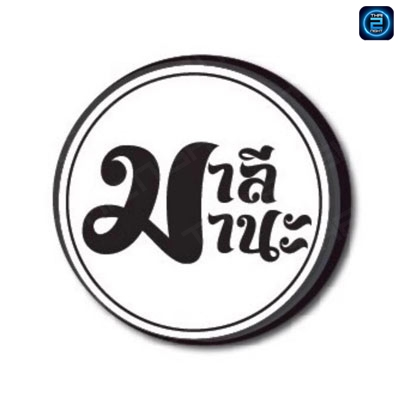 Malee Mana  Hat Yai : Hat Yai