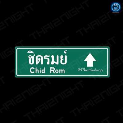 ชิดรมย์ พัทลุง (Chid Rom Phatthalung) : พัทลุง (Phatthalung)