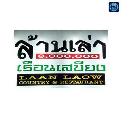 ล้านเล่า  เรือนเสบียง (Laan laow) : ลพบุรี (Loburi)