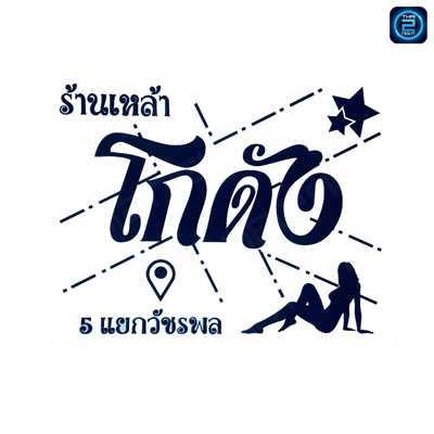 โกดัง5 แยกวัชรพล (Kodung) : กรุงเทพ (Bangkok)