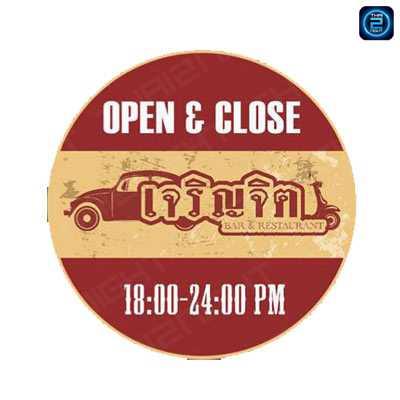 เจริญจิต Bar & Restaurant (Jarung Jit Bar & Restaurant) : กรุงเทพ (Bangkok)