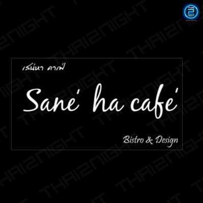 Sane' ha cafe : Chang Watthana - Lak Si - Rangsit - Pak Kret - Pathum Thani