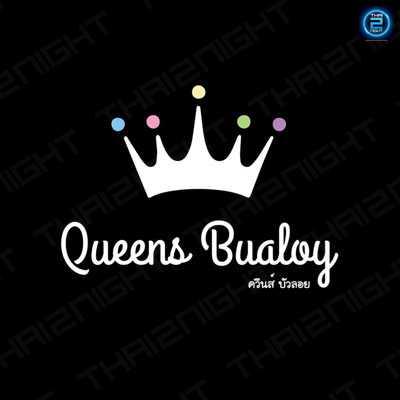 Queens Bualoy : ทาวน์อินทาวน์