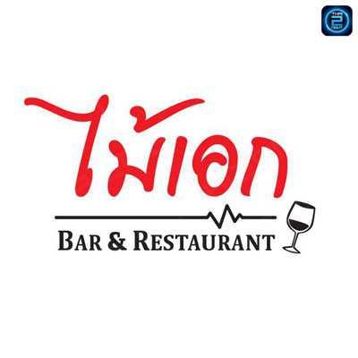 MaiAek Bar & Restaurant - Chiang mai : Chiangmai