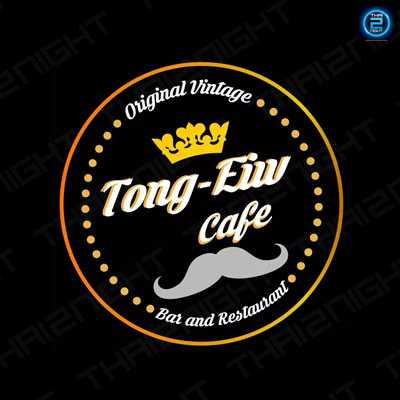 New Tongeiw : พะเยา