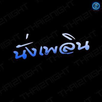 นั่งเพลิน (Nung Plearn) : แจ้งวัฒนะ - หลักสี่ - รังสิต - ปากเกร็ด - ปทุมธานี (Chang Watthana - Lak Si - Rangsit - Pak Kret - Pathum Thani)