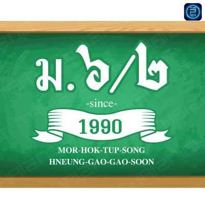 ร้าน ม.6/2 '1990 (Mor Hok Tup Song) : กรุงเทพ (Bangkok)