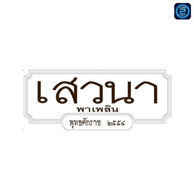 Say Wa Na Pa Ploen : Chiangmai