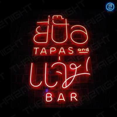 Yeepua Tapas and Jam Bar : Chiangmai