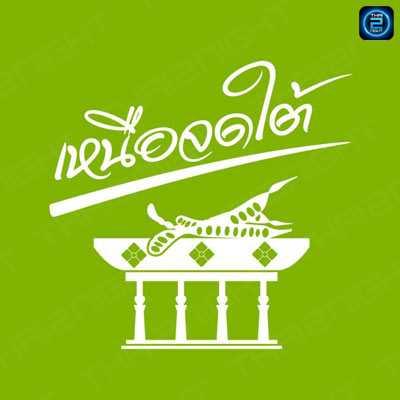 เหนือจดใต้ (NTOSByRT) : นครปฐม (Nakhon Pathom)