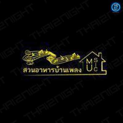 บ้านเพลง (Baan Pleng) : ยะลา (Yala)