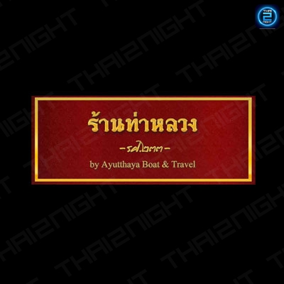 Tha Luang - Riverside Bar & Eating Place (ท่าหลวง Riverside Bar & Eating Place) : Phra Nakhon Si Ayutthaya (พระนครศรีอยุธยา)