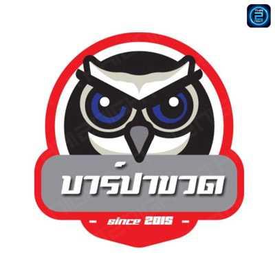 บาร์ปาขวด หาดวอน (Bottlecast) : พัทยา - ชลบุรี - ระยอง (Pattaya - Chon Buri - Rayong)