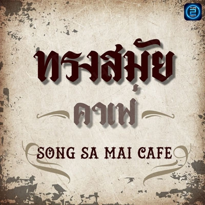 Song Sa Maicri Cafe By Hardcore : Chiangrai