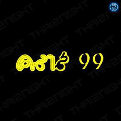 คลาส99 (Class99) : พัทยา - ชลบุรี - ระยอง (Pattaya - Chon Buri - Rayong)
