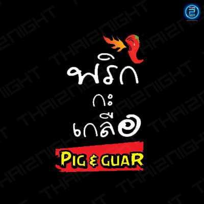 พริก กะ เกลือ (Pig Ga Guar) : พัทยา - ชลบุรี - ระยอง (Pattaya - Chon Buri - Rayong)