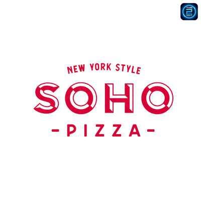 Soho Pizza (โซโห พิซซ่า) : Sukhumvit - Asok (สุขุมวิท - อโศก)