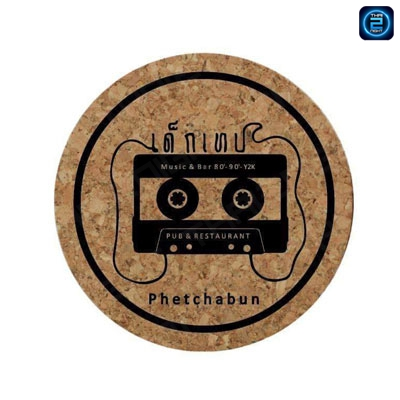 เด็กเทป (Dek tape) : เพชรบูรณ์ (Phetchabun)