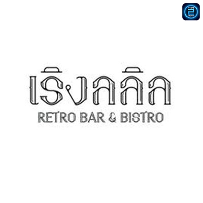 เริงลลิล Retro Bar : ยะลา