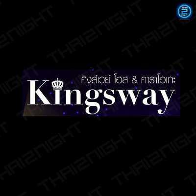 Kingsway บาร์โฮส : เชียงใหม่