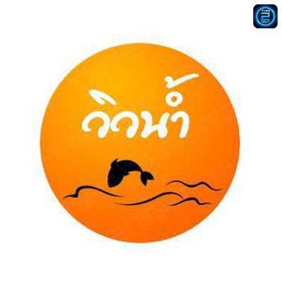 วิวน้ำ ถ.หทัยราษฎร์  มีนบุรี : กรุงเทพ
