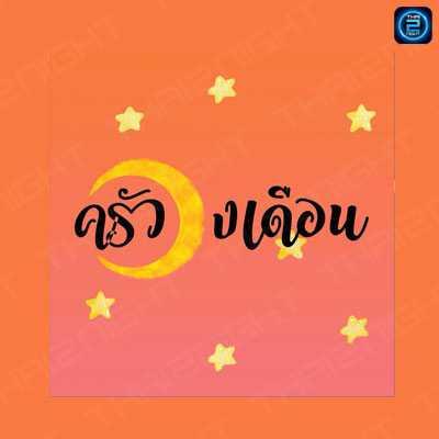 ครัววงเดือน (Krua Wong Duean) : กรุงเทพ (Bangkok)