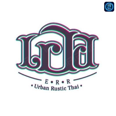 ERR Urban Rustic Thai : Bangkok