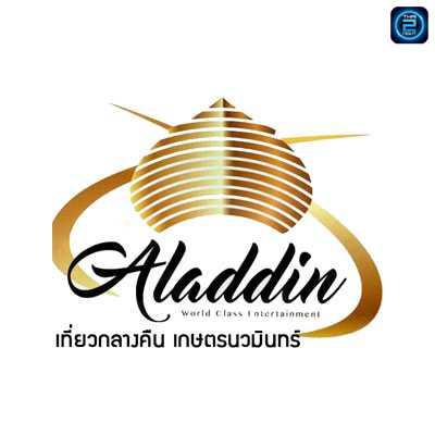 อาลาดิน คลับ (Aladdinclub) : กรุงเทพ (Bangkok)