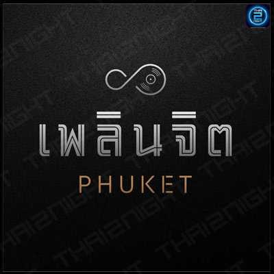 เพลินจิต x Phuket : ยะลา