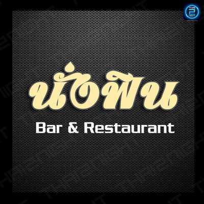 นั่งฟิน Bar & Restaurant : ขอนแก่น