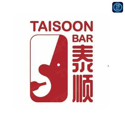 ไท่ ซุน บาร์ (Tai Soon Bar) : กรุงเทพ (Bangkok)