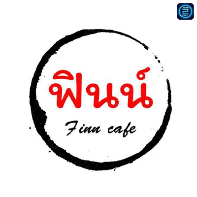 ฟินน์ (Finn Cafe) : เชียงใหม่ (Chiangmai)