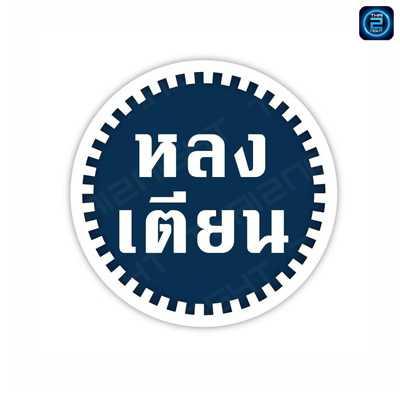 หลงเตียน (Long Tian) : กรุงเทพ (Bangkok)