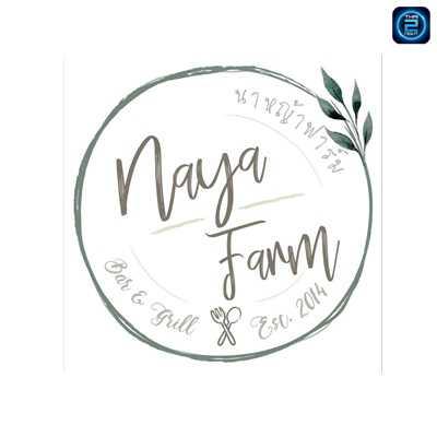Naya Farm : ลำปาง